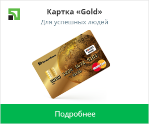 PrivatBank Gold Card