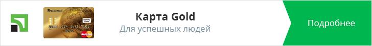 Элитная карта GOLD от ПриватБанка