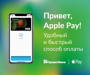 ПриватБанк Apple pay
